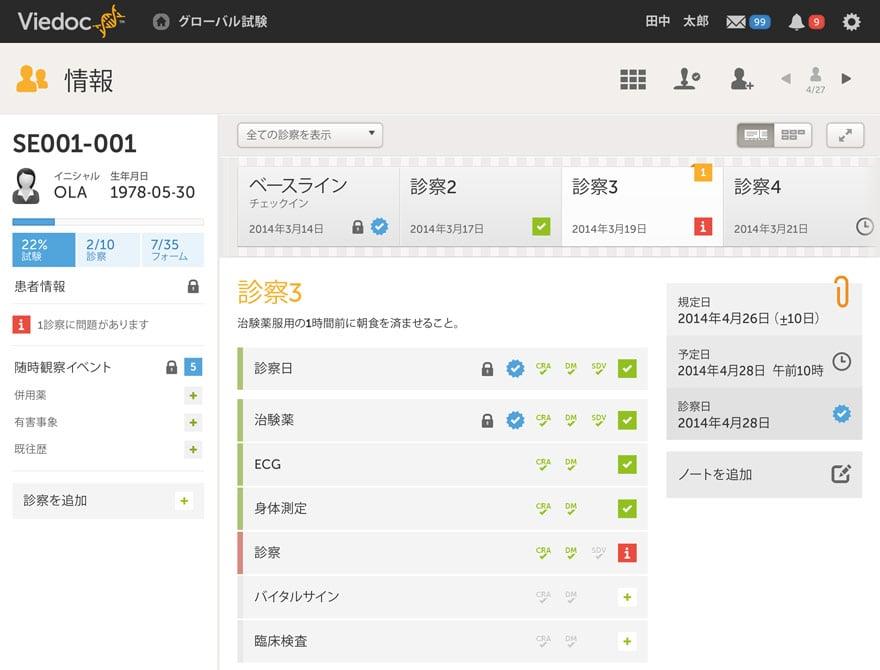 Viedoc-screenshot-4