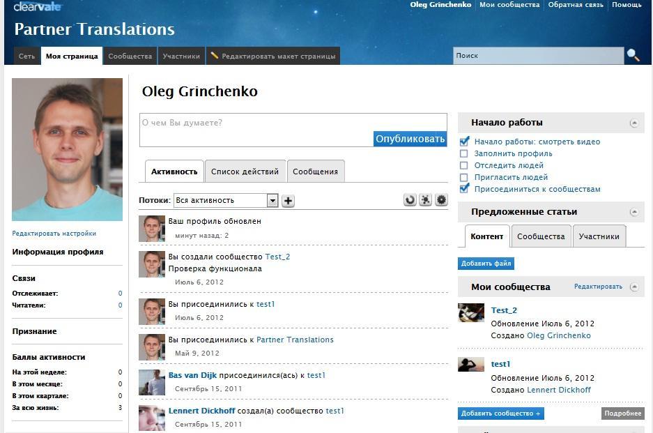 Clearvale: Dossiers partagés, API, Web service, Notifications